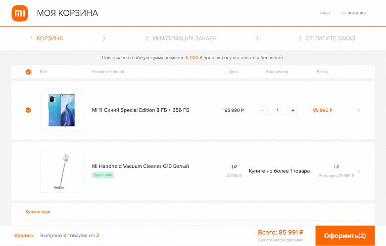 Официально: Xiaomi Mi 11 Special Edition доступен в России