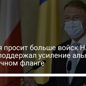 Румыния просит больше войск НАТО, Байден поддержал усиление НАТО на восточном фланге