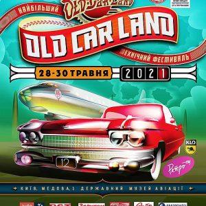 Что можно будет посмотреть на фестивале ретро-техники OldCarLand 2021