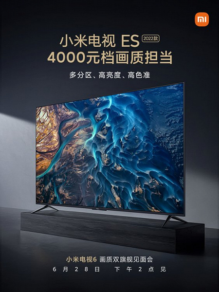 75 дюймов за 620 долларов. Xiaomi рассказала о телевизорах Mi TV ES 2022, которые представят через два дня