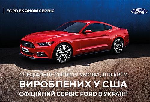 Автомобили Ford из США можно выгодно обслуживать на официальном сервисе в Украине - Ford