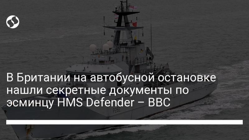 В Британии на автобусной остановке нашли секретные документы по эсминцу HMS Defender – ВВС