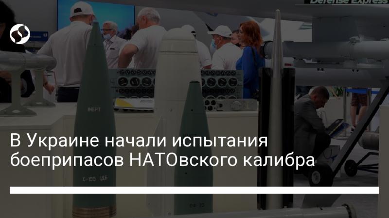 В Украине начали испытания боеприпасов НАТОвского калибра