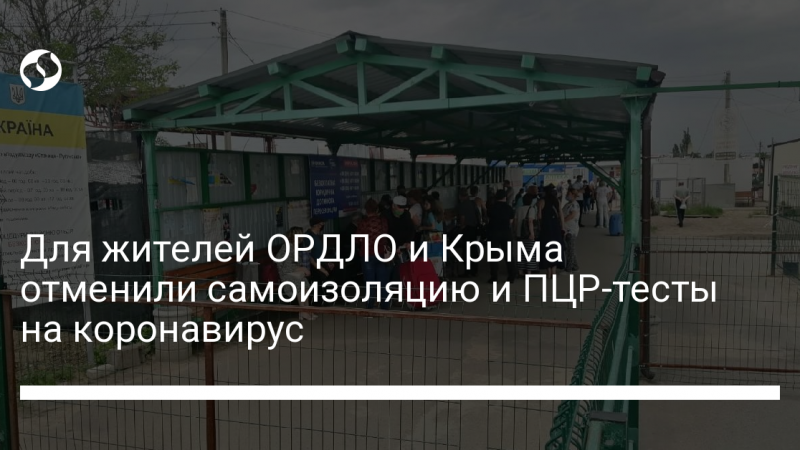 Для жителей ОРДЛО и Крыма отменили самоизоляцию и ПЦР-тесты на коронавирус