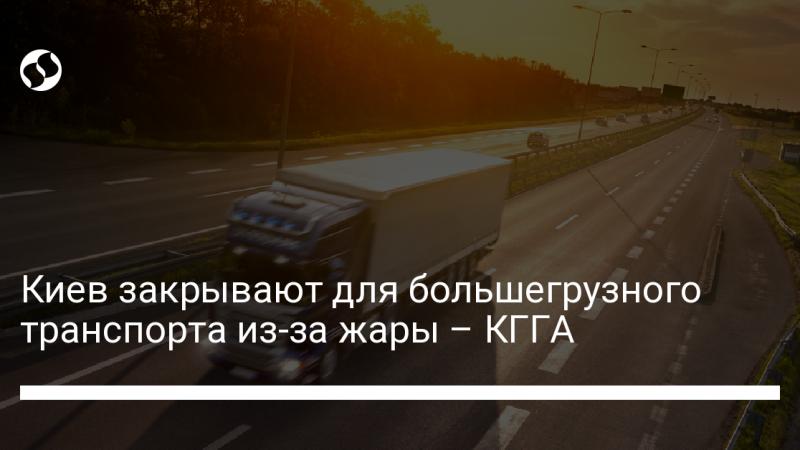 Киев закрывают для большегрузного транспорта из-за жары – КГГА
