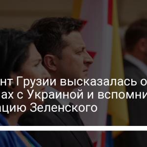 Президент Грузии высказалась о проблемах с Украиной и вспомнила инаугурацию Зеленского