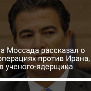 Экс-глава Моссада рассказал о тайных операциях против Ирана, упомянув ученого-ядерщика