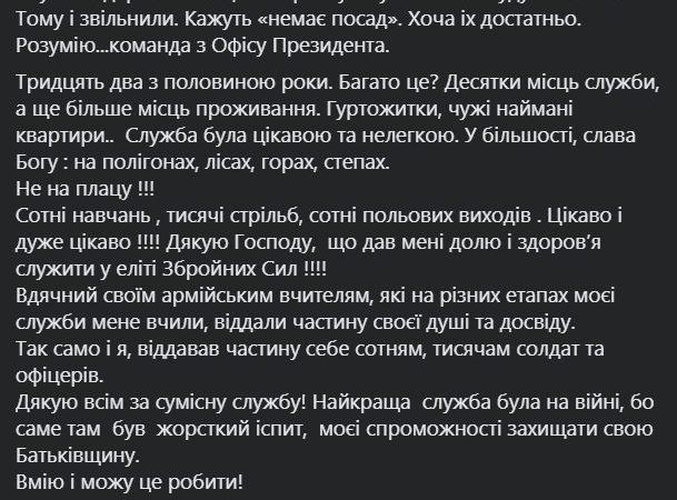 Экс-замсекретарь СНБО Кривонос заявил, что его уволили из ВСУ
