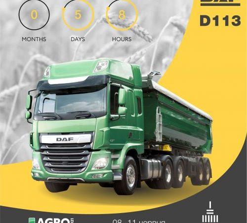 DAF представит на выставке в Киеве аграрные тягачи