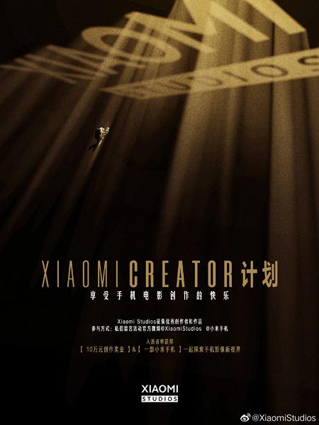 Xiaomi Studios – первая в мире кинокомпания, учрежденная производителем мобильных устройств