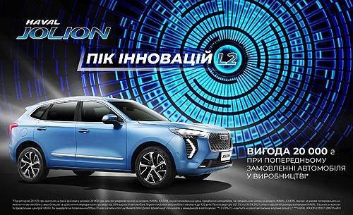 В честь 3-летия HAVAL в Украине до конца лета можно выгодно заказать новинки HAVAL JOLION и Н6 - HAVAL