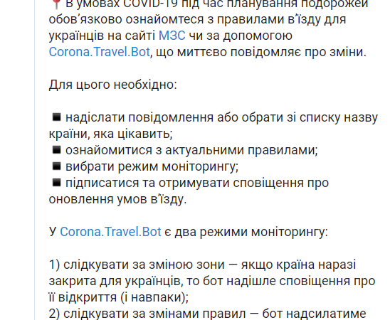 В Telegram появился бот для украинских туристов. Он следит за правилами въезда в страны