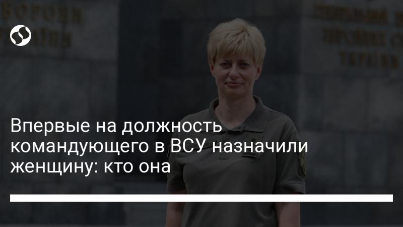 Впервые на должность командующего в ВСУ назначили женщину: кто она