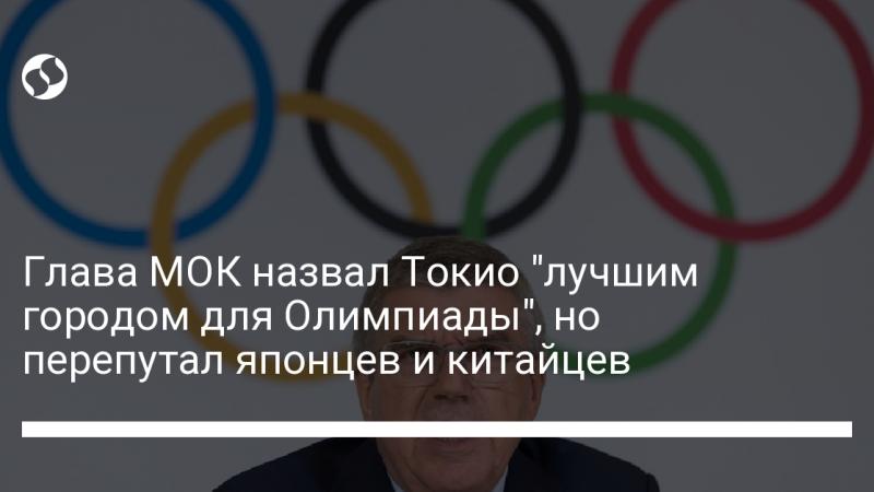 """Глава МОК назвал Токио """"лучшим городом для Олимпиады"""", но перепутал японцев и китайцев"""