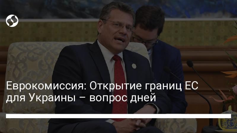 Еврокомиссия: Открытие границ ЕС для Украины – вопрос дней