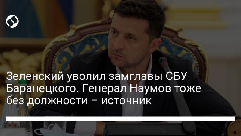 Зеленский уволил замглавы СБУ Баранецкого. Генерал Наумов тоже без должности – источник