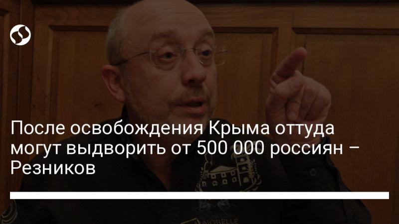 После освобождения Крыма оттуда могут выдворить от 500 000 россиян – Резников