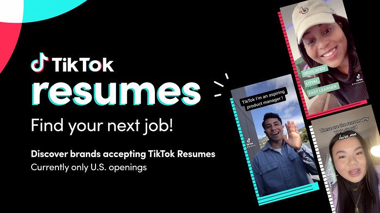 Ролики TikTok можно подавать в качестве резюме при приеме на работу
