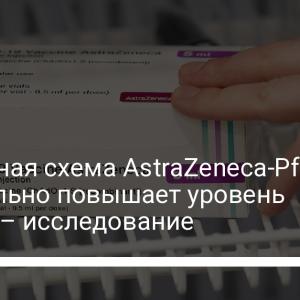 Смешанная схема AstraZeneca-Pfizer значительно повышает уровень антител – исследование
