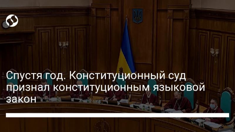 Спустя год. Конституционный суд признал конституционным языковой закон