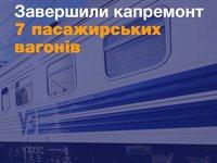 """""""Укрзализныця"""" завершила капремонт 7 пассажирских вагонов для """"Интерсити"""" Киев -Запорожье"""