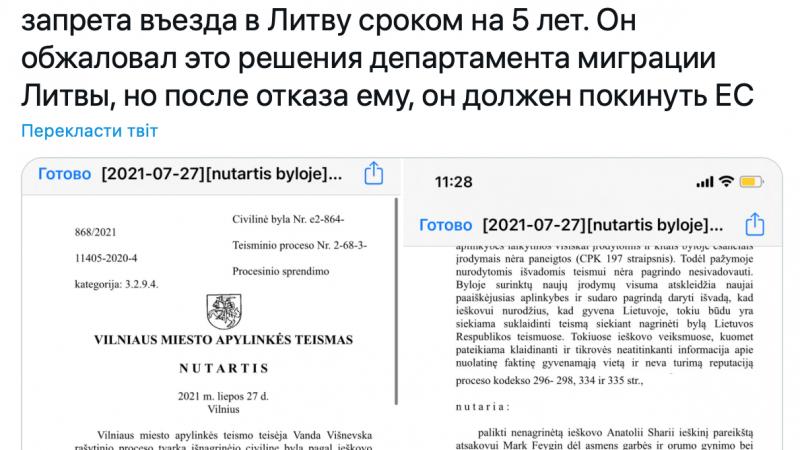 Фейгин: Шарий проиграл апелляцию в суде Литвы. Ему придется покинуть ЕС