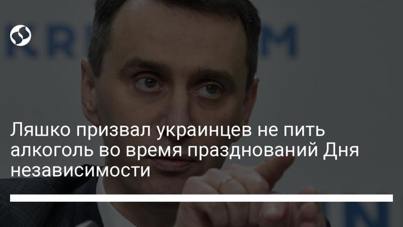 Ляшко призвал украинцев не пить алкоголь во время празднований Дня независимости