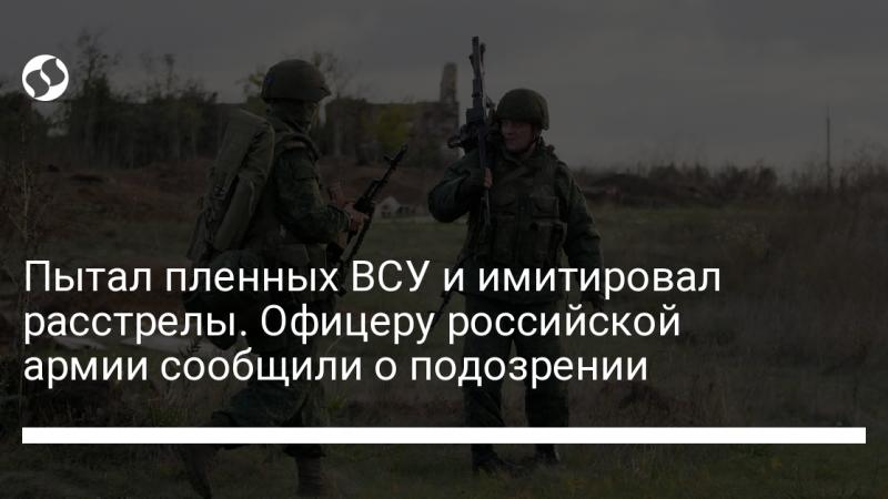 Пытал пленных ВСУ и имитировал расстрелы. Офицеру российской армии сообщили о подозрении