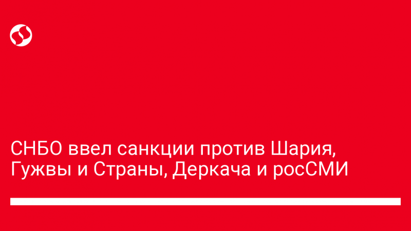 СНБО ввел санкции против Шария, Гужвы и Страны, Деркача и росСМИ