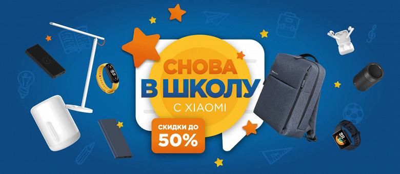 «Снова в школу» с Xiaomi — скидки до 50% на самую разную технику в России