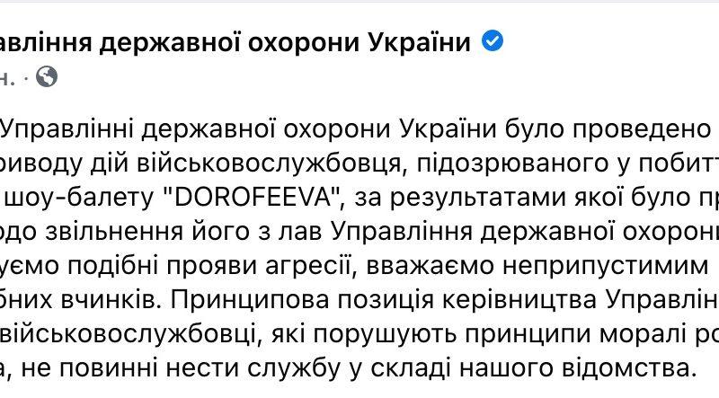 УГО уволила военного, подозреваемого в избиении танцора Дорофеевой