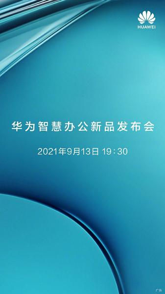 13 сентября Huawei представит очередные новинки. Ждём первый принтер компании, созданный в сотрудничестве с Epson