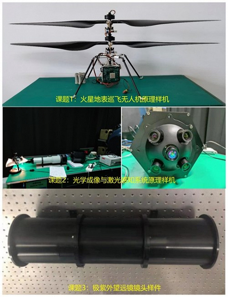 В Китае создан прототип вертолёта для полётов на Марсе