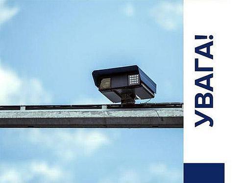 В Украине сегодня запустили еще 20 камер автоматической фотофиксации нарушений ПДД - камер