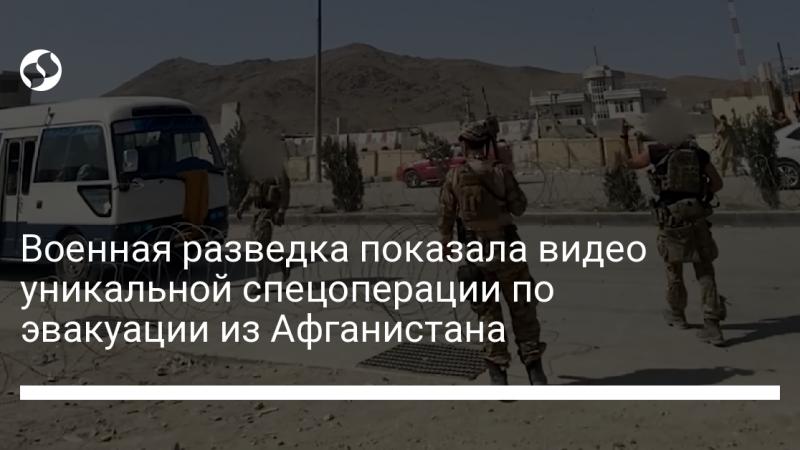 Военная разведка показала видео уникальной спецоперации по эвакуации из Афганистана