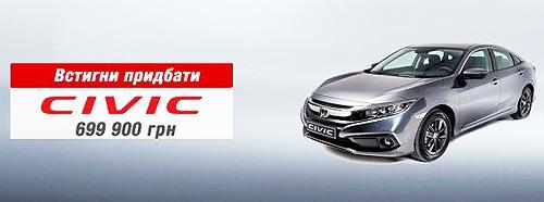 Выгодное ценовое предложение на Honda Civic действует до конца осени - Honda