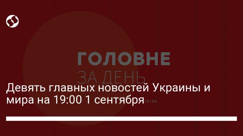 Девять главных новостей Украины и мира на 19:00 1 сентября