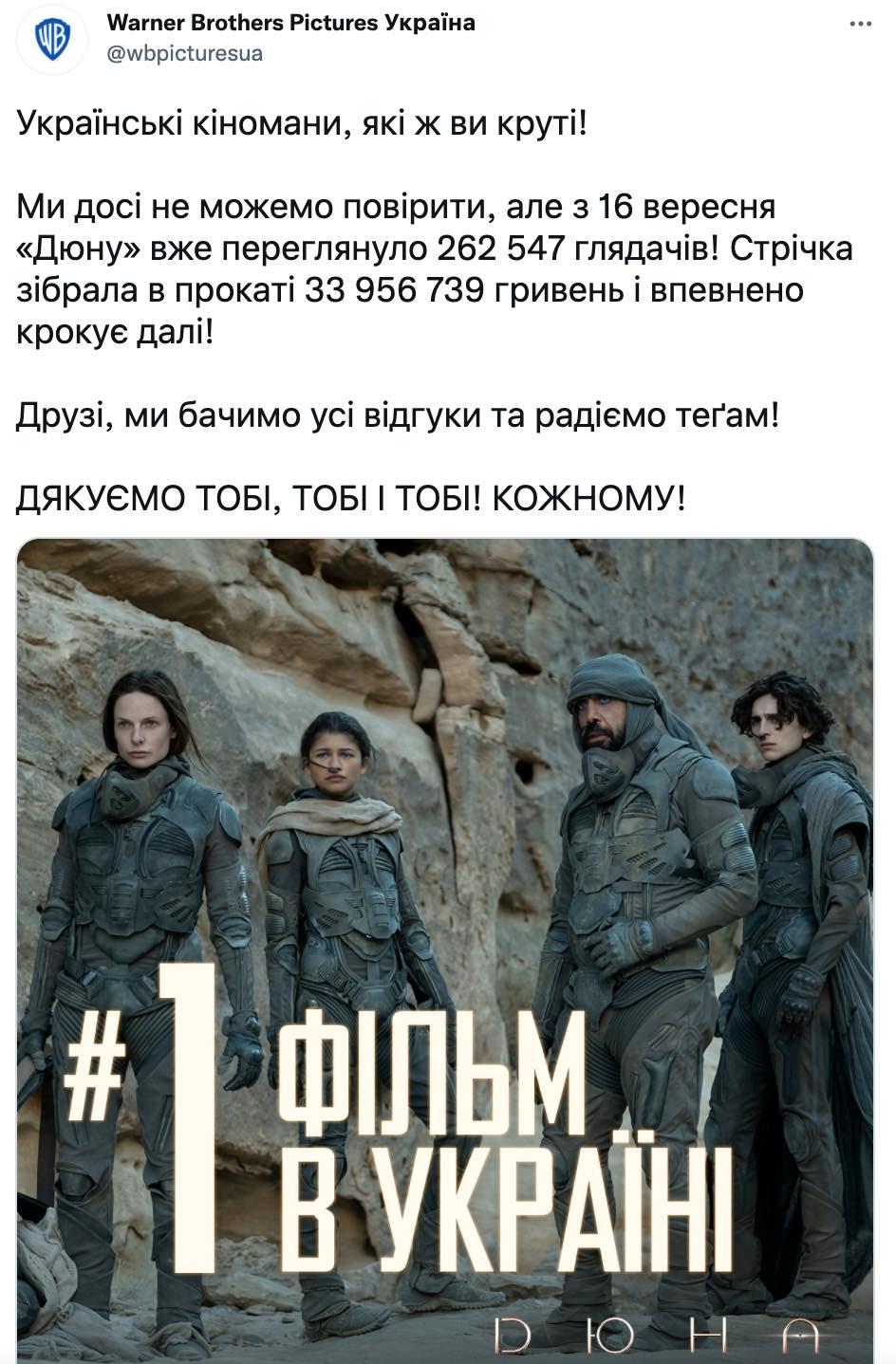 """""""Дюна"""" за пять дней проката вышла на первое место в Украине по кассовым сборам"""