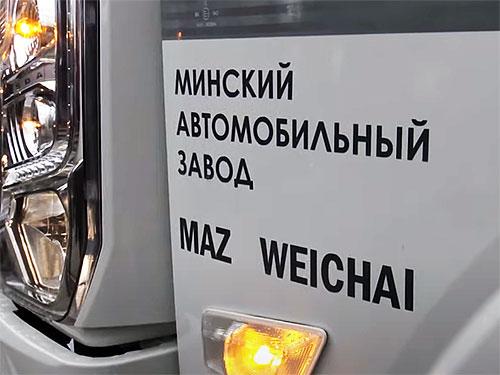 МАЗ заходит в новый сегмент и представил малотоннажный грузовик - МАЗ