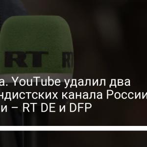 Навсегда. YouTube удалил два пропагандистских канала России в Германии – RT DE и DFP