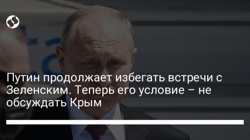 Путин продолжает избегать встречи с Зеленским. Теперь его условие – не обсуждать Крым
