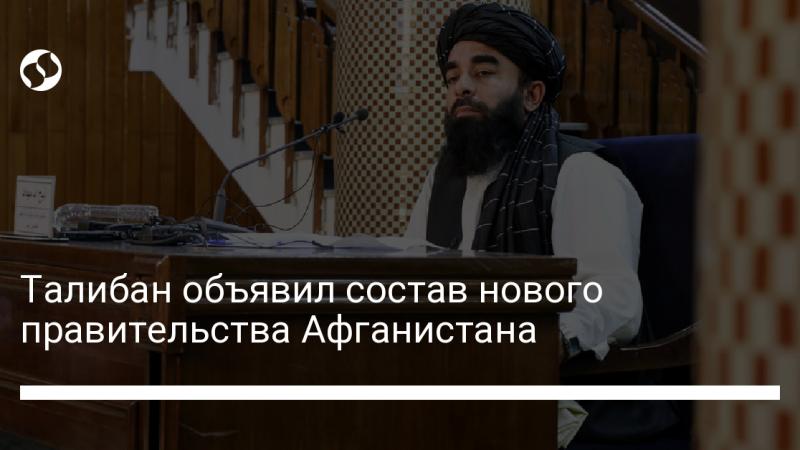 Талибан объявил состав нового правительства Афганистана