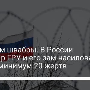 Черенком швабры. В России командир ГРУ и его зам насиловали солдат: минимум 20 жертв