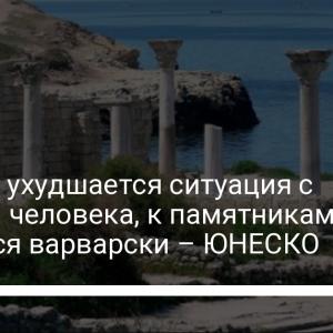 В Крыму ухудшается ситуация с правами человека, к памятникам относятся варварски – ЮНЕСКО