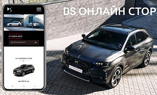 В онлайн-сторе DS Automobiles стал доступен кредитный калькулятор