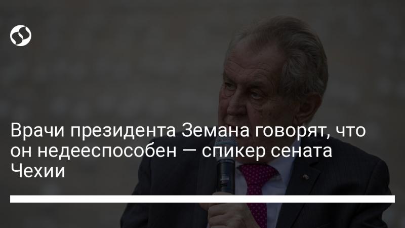 Врачи президента Земана говорят, что он недееспособен — спикер сената Чехии