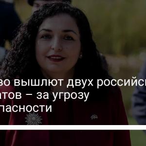Из Косово вышлют двух российских дипломатов – за угрозу нацбезопасности