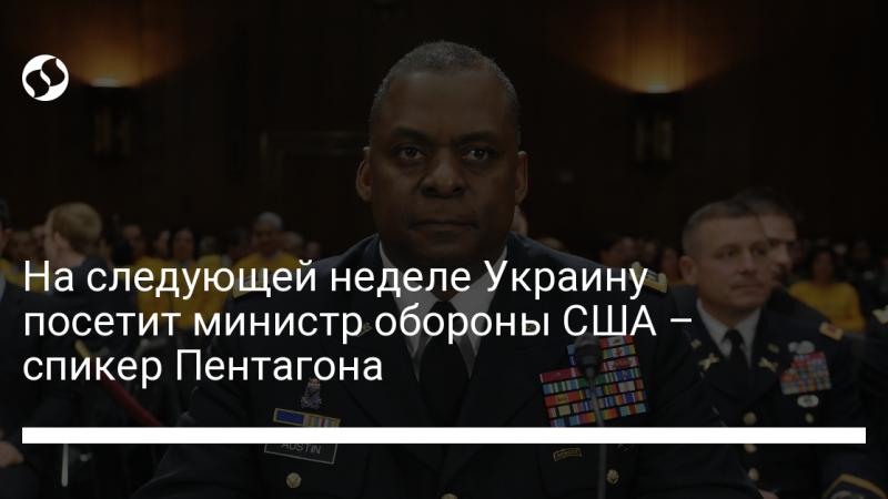 На следующей неделе Украину посетит министр обороны США – спикер Пентагона