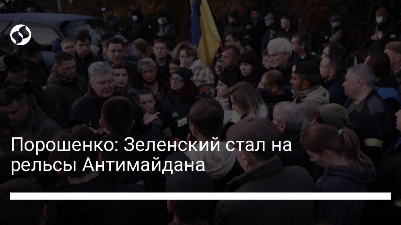 Порошенко: Зеленский стал на рельсы Антимайдана