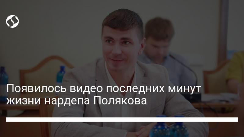 Появилось видео последних минут жизни нардепа Полякова